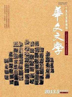 《华文文学》省级文学论文发表