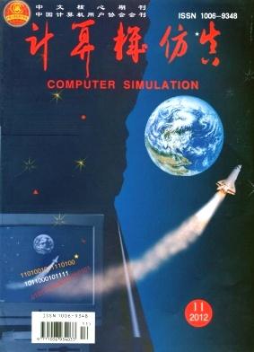 《计算机仿真》电子信息核心期刊投稿