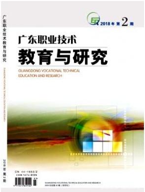 广东职业技术教育与研究职业教育期刊