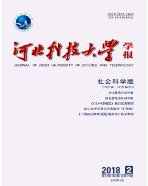 河北科技大学学报(社会科学版)