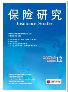 保险研究核心期刊投稿发表