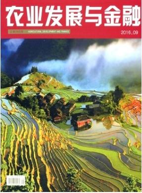 农业发展与金融国家级农业期刊