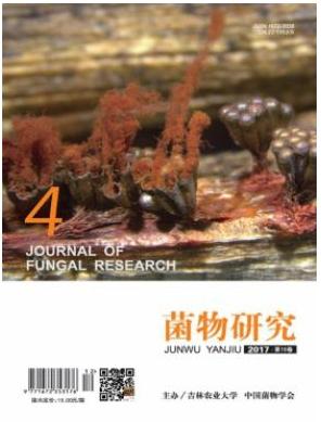 菌物研究科技期刊