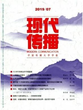 现代传播(中国传媒大学学报)论文发表