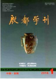 《殷都学刊》发表省级期刊