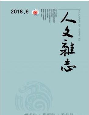 陕西省社会科学杂志人文