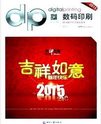数码印刷杂志国家级期刊格式