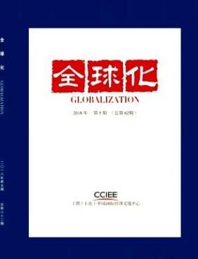 全球化经济期刊投稿
