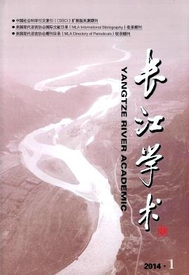 《长江学术》社会学毕业论文发表