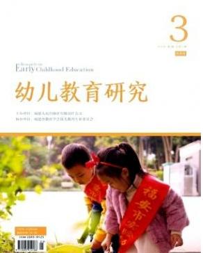 幼儿教育研究教育杂志