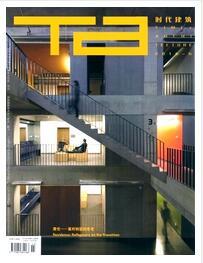 时代建筑杂志国家级期刊征收范围