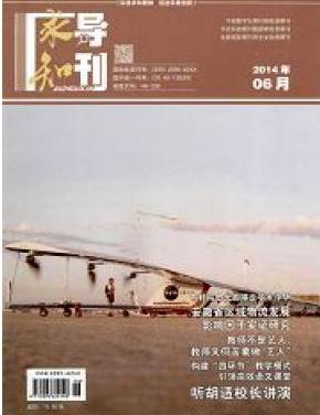 广西省思政期刊求知导刊