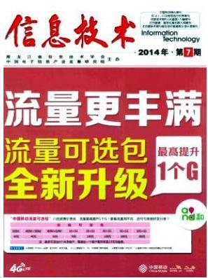 信息技术黑龙江省电子期刊