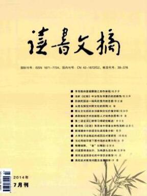 读书文摘湖北省级教育期刊征稿