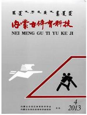 内蒙古体育科技体育科学综合性刊物