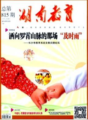 湖南教育(上)湖南省教育期刊