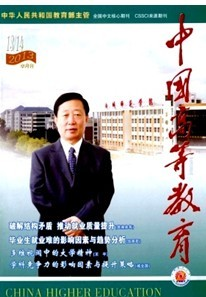 《中国高等教育》教育论文发表刊物