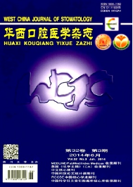 《华西口腔医学杂志》核心医学期刊发表格式