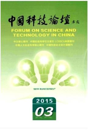 中国科技论坛国家级科技期刊
