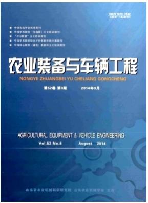 农业装备与车辆工程农业机械期刊