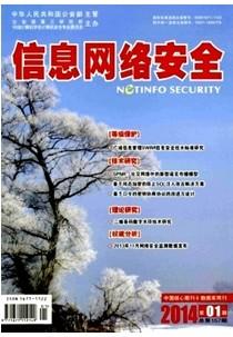 《信息网络安全》核心科技期刊征稿