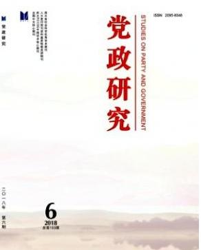 党政研究四川省政法期刊