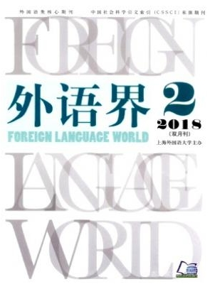 CSSCI 南大核心期刊外语界
