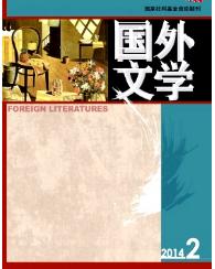 《国外文学》发表核心期刊