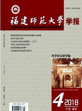 福建师范大学学报(哲学社会科学版)