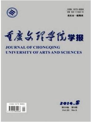 重庆文理学院学报(社会科学版)杂志论文字体要求