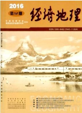 经济地理省级经济期刊