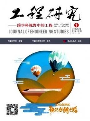 工程研究-跨学科视野中的工程