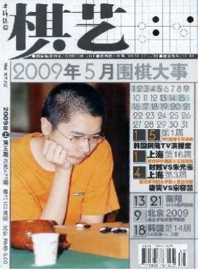 棋艺(围棋版)省级期刊发表