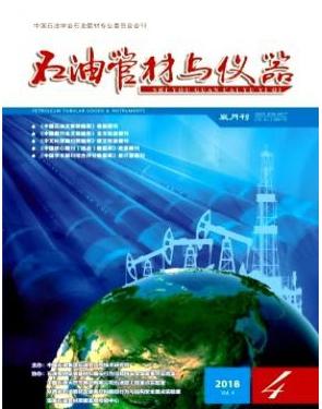 石油管材与仪器仪器仪表期刊