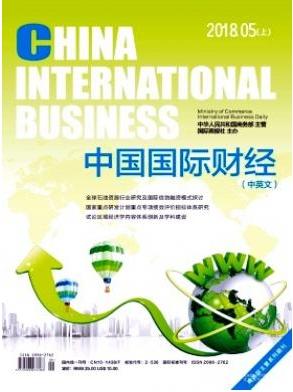 中国国际财经商业经济期刊