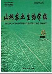 学报农业期刊征稿《山地农业生物学报》