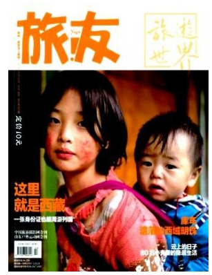 旅游世界(旅友)旅游文化期刊
