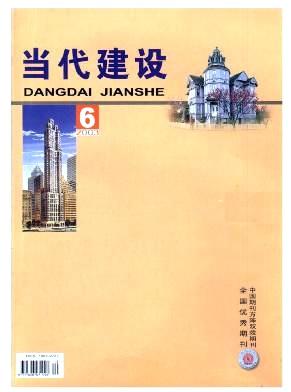 《当代建设》规划类期刊论文发表