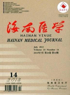 《海南医学》论文发表核心期刊