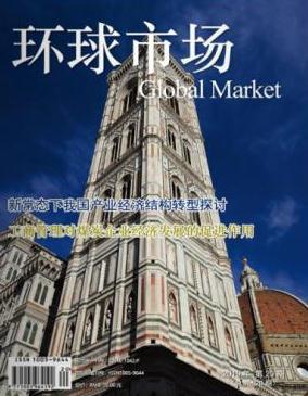 环球市场海南省期刊发表