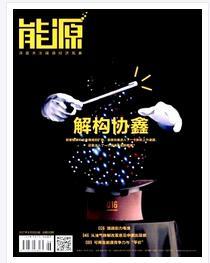 能源杂志是2015年北大核心期刊吗