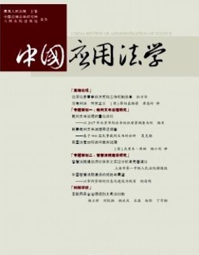中国应用法学法学学术期刊
