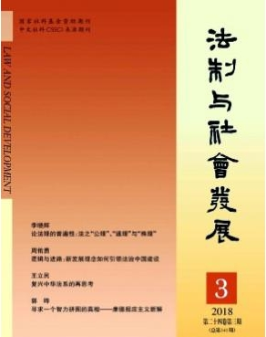 法制与社会发展北大核心期刊