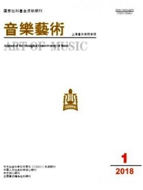 音乐艺术音乐理论学术期刊