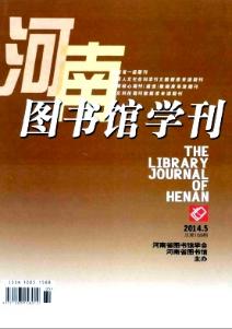 《河南图书馆学刊》发表河南期刊