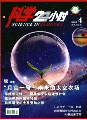 科学24小时浙江科技期刊发表