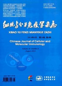 《细胞与分子免疫学杂志》国家级医学期刊征稿