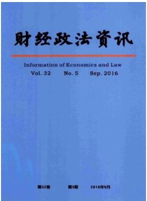 财经政法资讯省级财经研究期刊