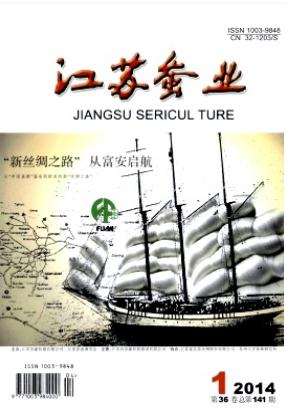 江苏蚕业江苏省农业期刊发表