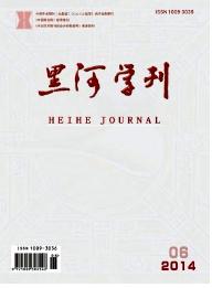 《黑河学刊》发表省级期刊